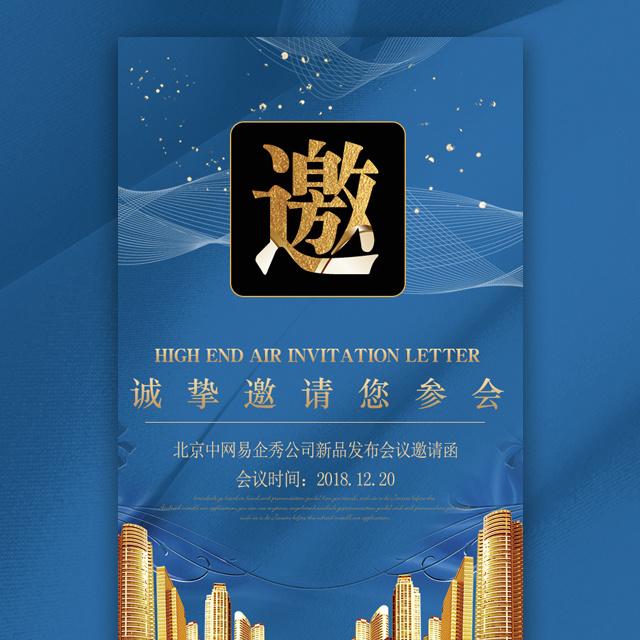高端大气商务公司企业会议邀请函新品发布房地产活动