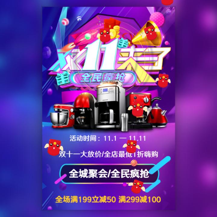 弹幕双十一抢红包电器促销活动宣传通用