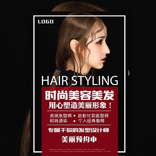 美容美发造型美发店理发店剪发烫染发型设计造型