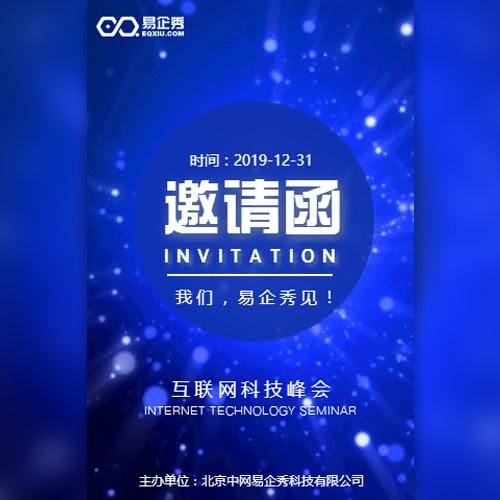 蓝色创意互联网商务峰会邀请函