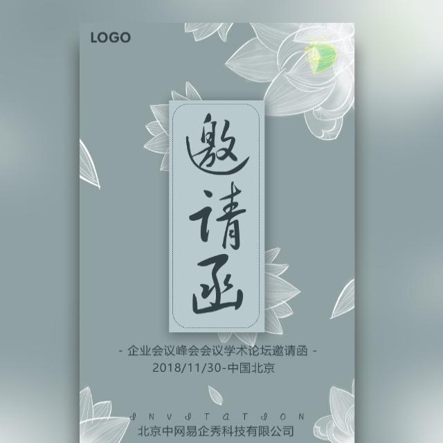 高端淡雅灰蓝中国风企业峰会会议学术论坛会议邀请函