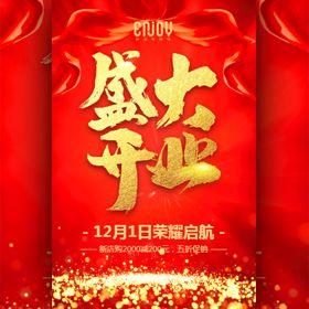 中国红大气新店开业盛大开业