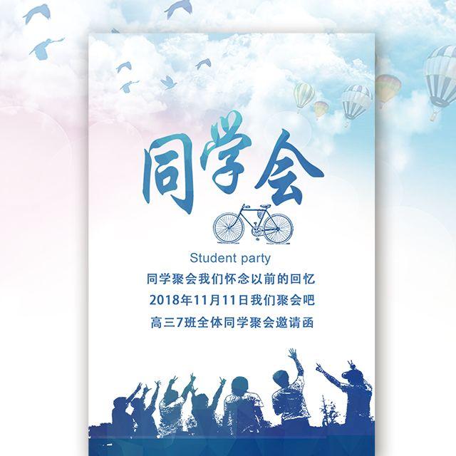 同学会聚首邀请函同学聚会同学录青春纪念册