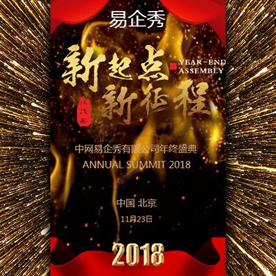 震撼视频红火盛大年会微商年度盛典