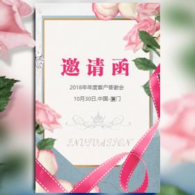 简约清新高端会议邀请函