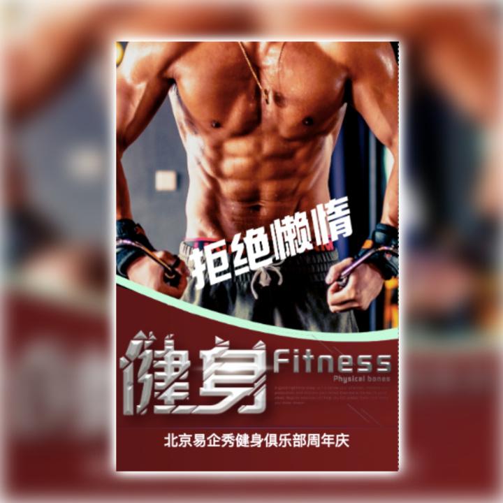 双十一快闪健身周年庆促销邀请