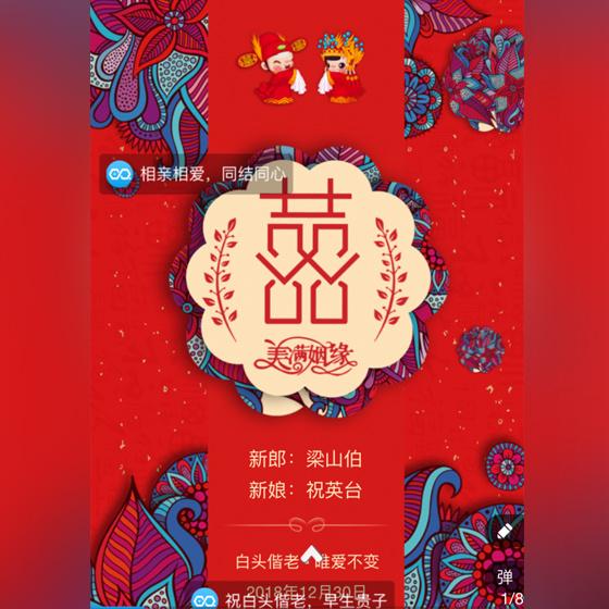 中式红色喜庆大气婚礼邀请函