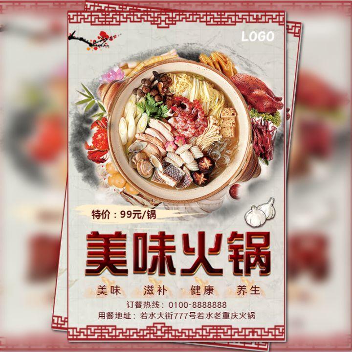 火锅店开业宣传促销活动餐饮美食宣传