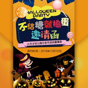 万圣节幼儿园活动邀请函化妆舞会学校活动酒吧派对