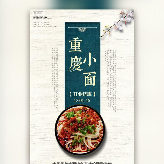 重庆小面面馆开业宣传推广
