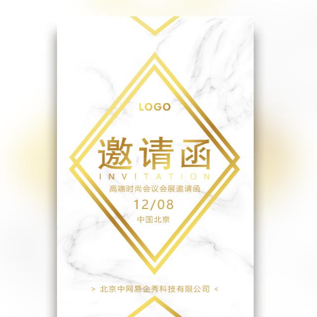 高端时尚极简白金企业峰会论坛会展产品推广邀请函