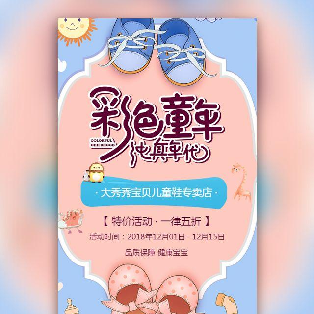 童鞋店儿童鞋帽服饰活动促销广告宣传