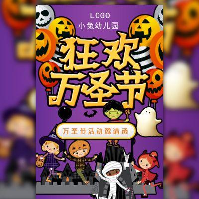 卡通紫色万圣节幼儿园变装活动早教亲子活动邀请函