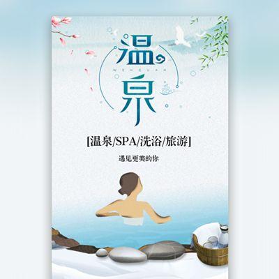 温泉旅游宣传