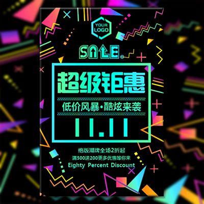 炫彩快闪双十一家居家具家电促销钜惠团购宣传