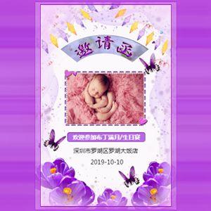 宝宝满月生日百日周岁邀请函通用