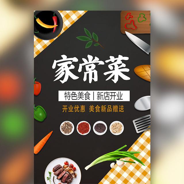 家常菜餐厅开业宣传