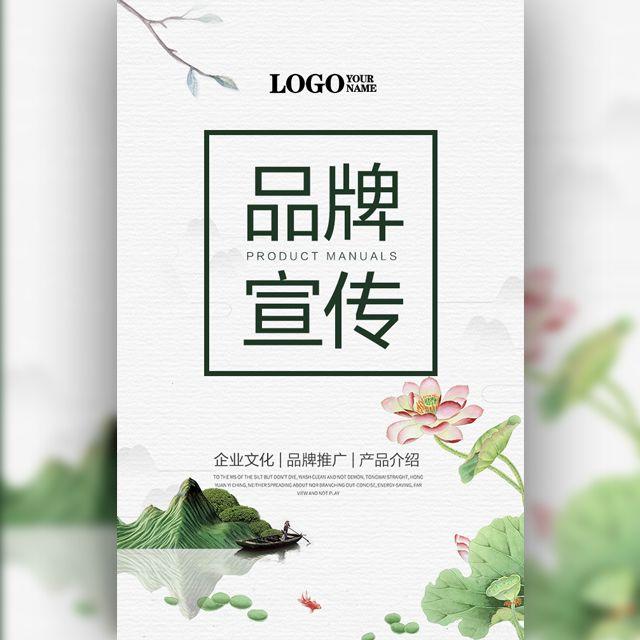中国风品牌宣传产品手册家装家居公司简介产品目录