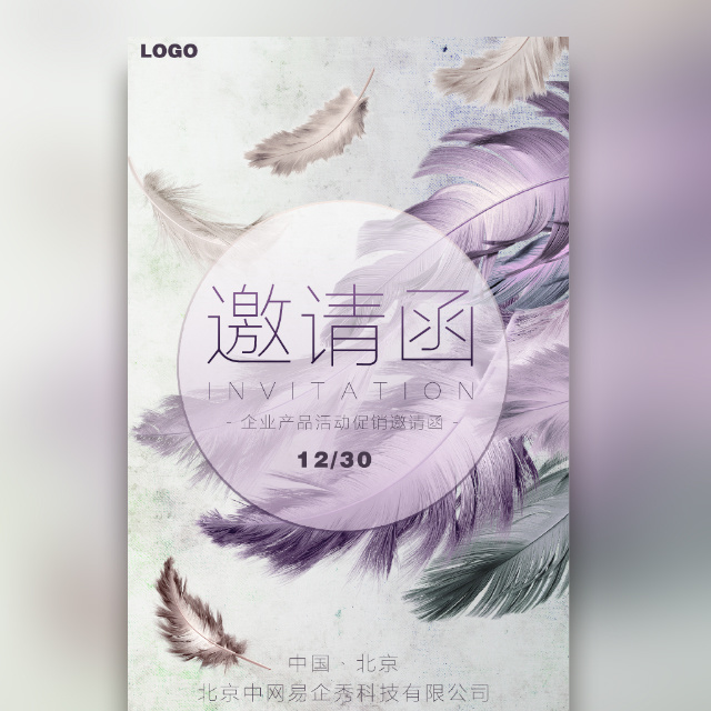高端时尚轻奢紫色羽毛秋冬产品发布活动促销邀请函