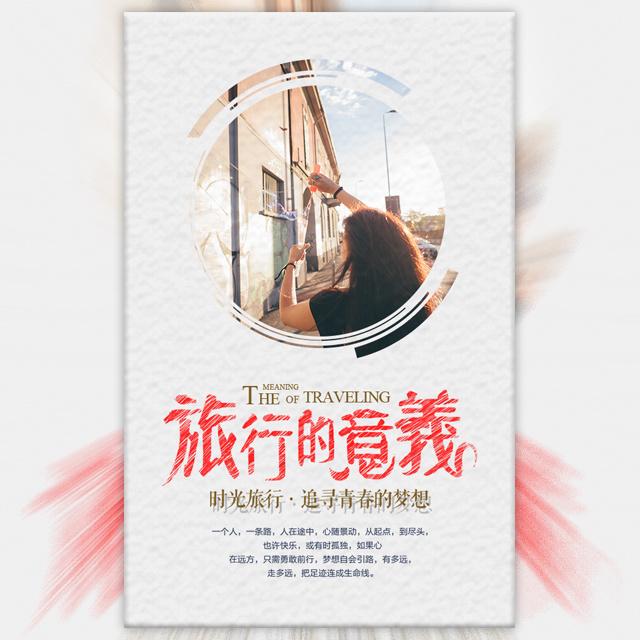 小清新旅游相册个人相册情侣相册闺蜜朋友纪念册
