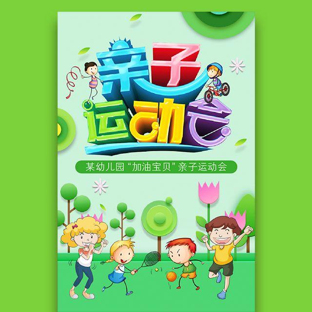 亲子运动会邀请函亲子游戏活动校园小学幼儿园