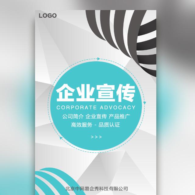 高端商务简约蓝灰工业产品企业宣传公司简介推广