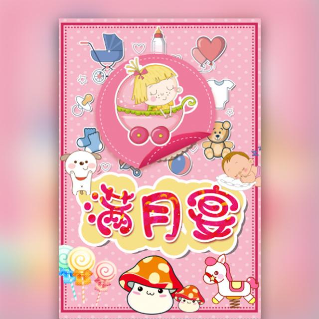 粉色可爱宝宝满月宴百天生日通用