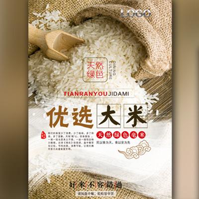 新米优质大米有机大米招商加盟产品宣传