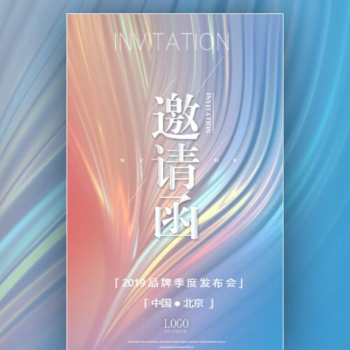 时尚商务高端金融科技峰会公司微商新品宣传邀请函