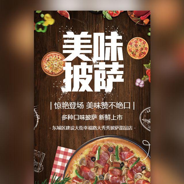 美味披萨西餐甜点活动促销宣传推广