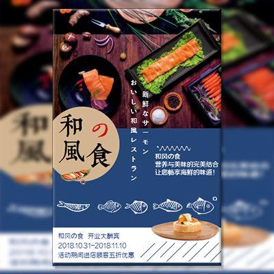 日式料理日本料理寿司生鱼片烤肉寿喜锅宣传介绍