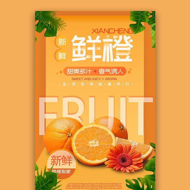 橙子促销橘子促销橙子采摘水果促销鲜橙脐橙柑橘