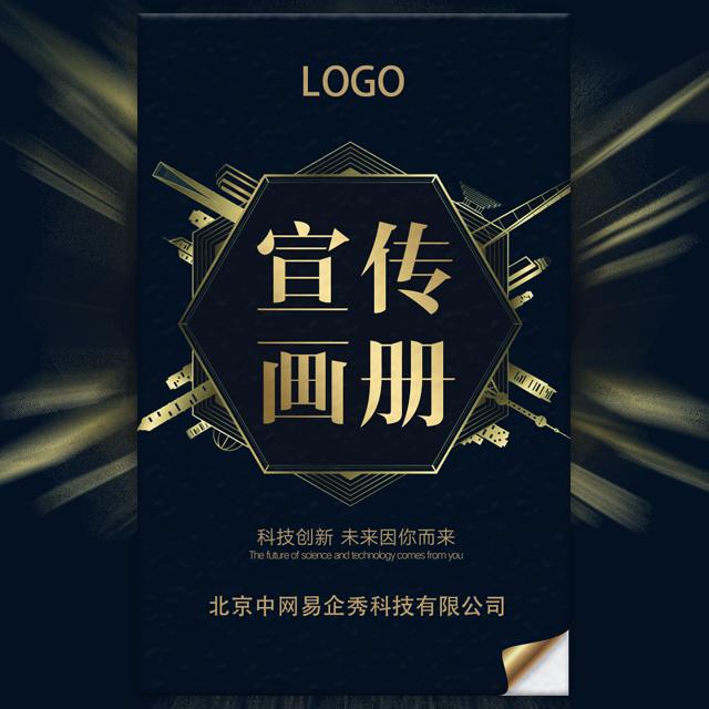 高端商务蓝企业宣传画册公司简介企业文化产品展示