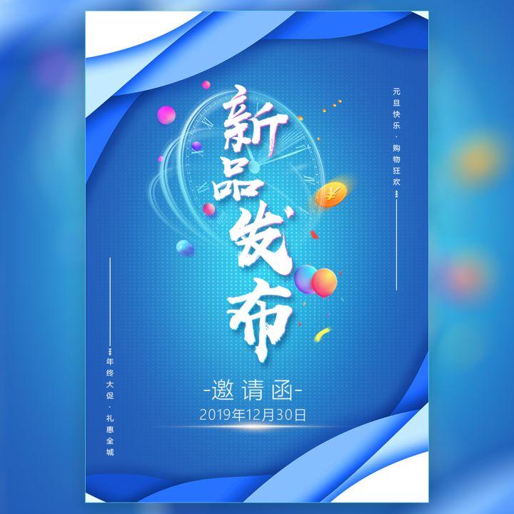 蓝色新品发布会大气邀请函企业宣传品牌推广简约活动