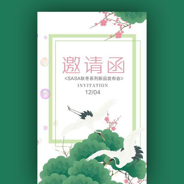 绿色小清新邀请函秋冬新品发布会会议活动答谢邀请函
