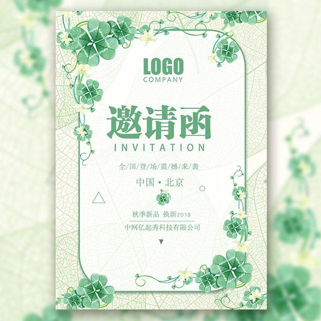 高端精致清新简约绿色新品发布会活动促销邀请函