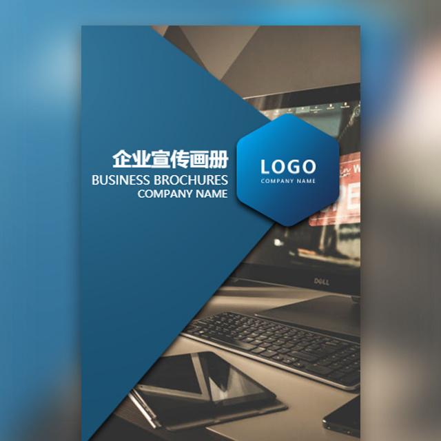 蓝色简约商务通用企业宣传公司介绍宣传画册