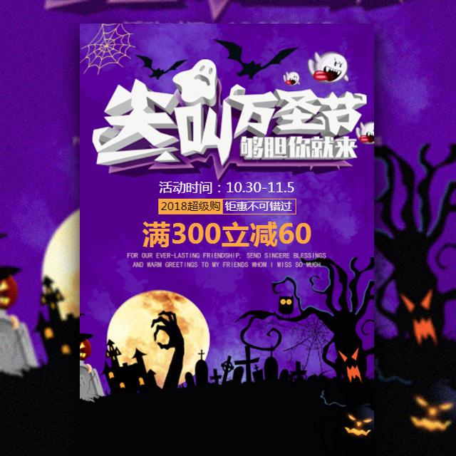 快闪万圣节KTV酒吧促销宣传酷炫风格