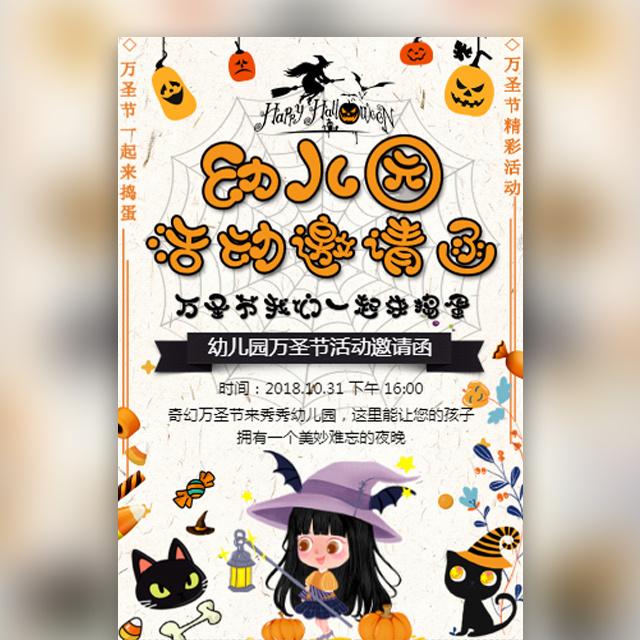 万圣节幼儿园活动邀请函学校活动派对化妆舞会表演