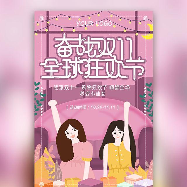 双十一微信界面创意促销插画风女生女性粉色活动促销