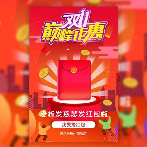 双十一红包雨小游戏商品促销通用模板