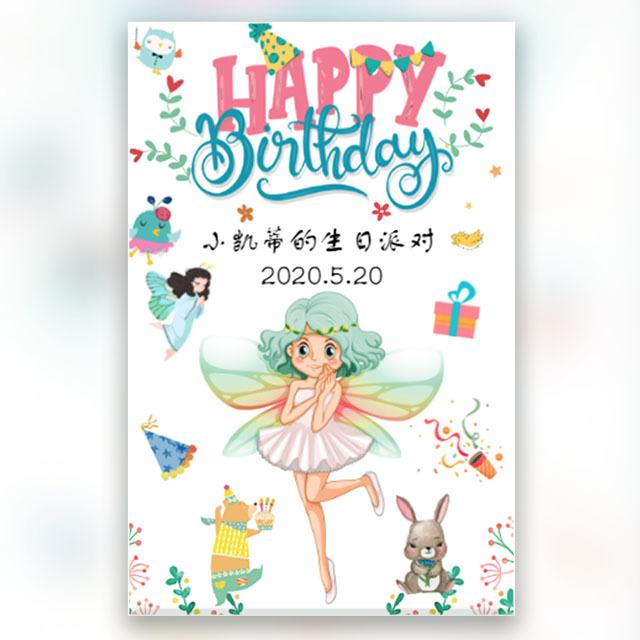 精灵仙子生日会生日百日满月周岁派对通用邀请