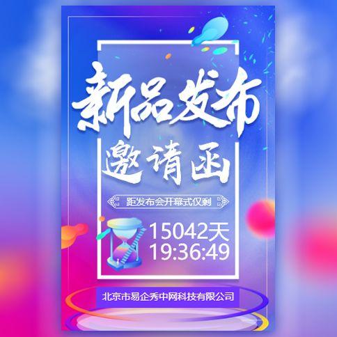 新品发布会邀请函时尚简约大气蓝色商务活动通用模板
