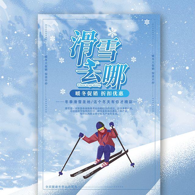 滑雪去哪里滑雪俱乐部冬季培训拓展招生