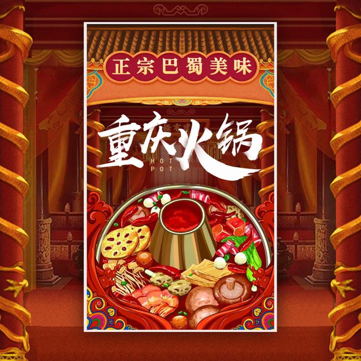重庆火锅串串香双版本
