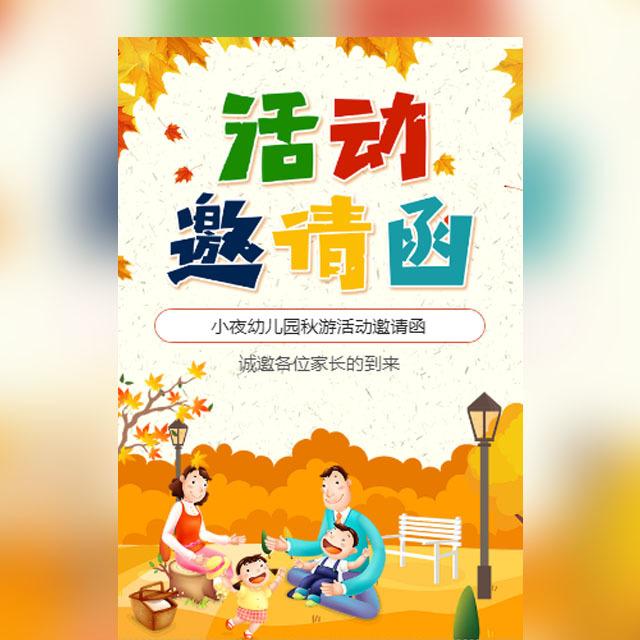 唯美插画幼儿园秋游亲子活动邀请函学校秋游活动通知