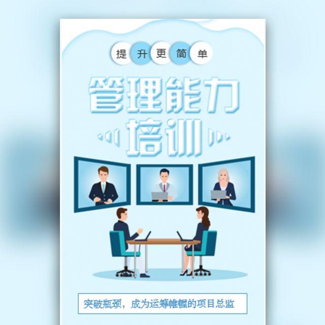 企业管理培训商业咨询团队建设