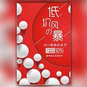 红银立体双十一电商促销双11服装促销钜惠购物狂欢节