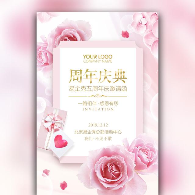 高端粉色花朵周年庆典邀请函感恩答谢会活动宣传促销