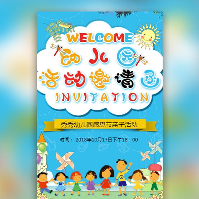 快闪幼儿园亲子活动邀请函感恩节幼儿园活动通用